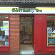 Giddy Goats Toys Shop, Didsbury, Manchester